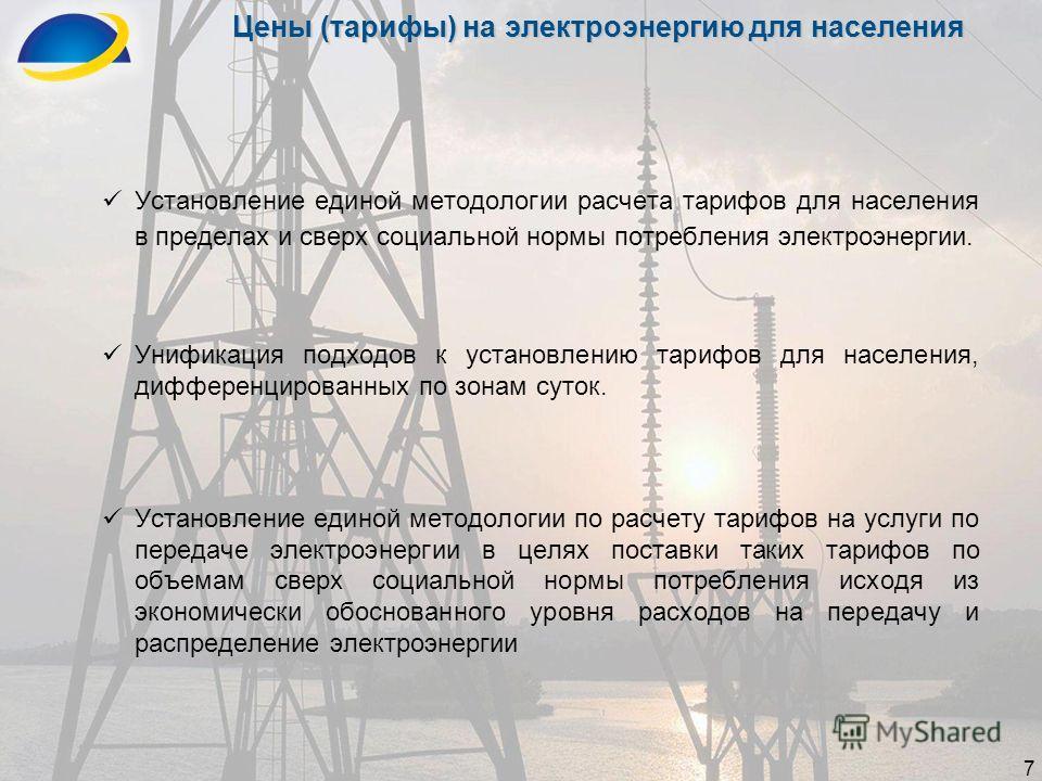 Цены (тарифы) на электроэнергию для населения Установление единой методологии расчета тарифов для населения в пределах и сверх социальной нормы потребления электроэнергии. Унификация подходов к установлению тарифов для населения, дифференцированных п