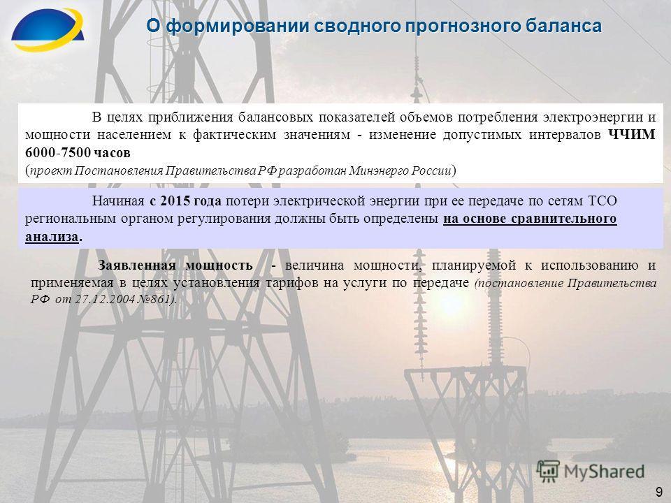 9 Начиная с 2015 года потери электрической энергии при ее передаче по сетям ТСО региональным органом регулирования должны быть определены на основе сравнительного анализа. В целях приближения балансовых показателей объемов потребления электроэнергии
