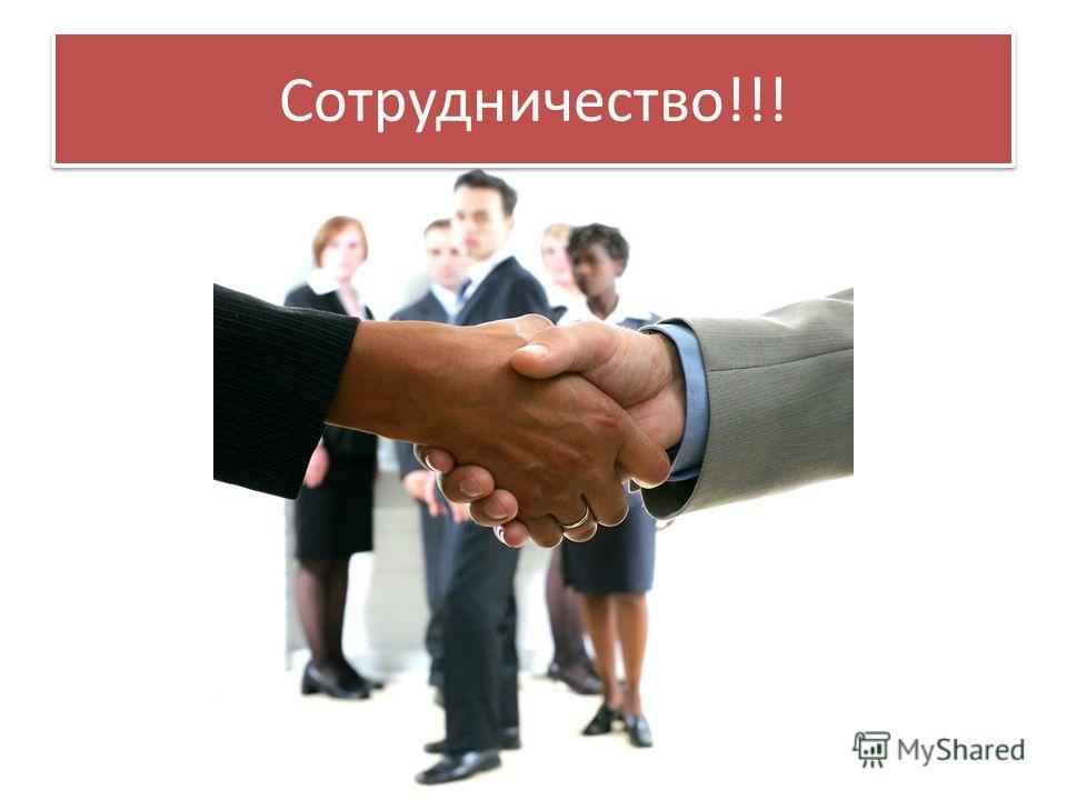 Сотрудничество!!!