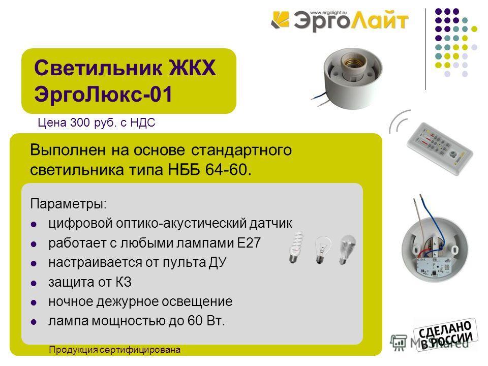 Выполнен на основе стандартного светильника типа НББ 64-60. Параметры: цифровой оптико-акустический датчик работает с любыми лампами Е27 настраивается от пульта ДУ защита от КЗ ночное дежурное освещение лампа мощностью до 60 Вт. Светильник ЖКХ ЭргоЛю