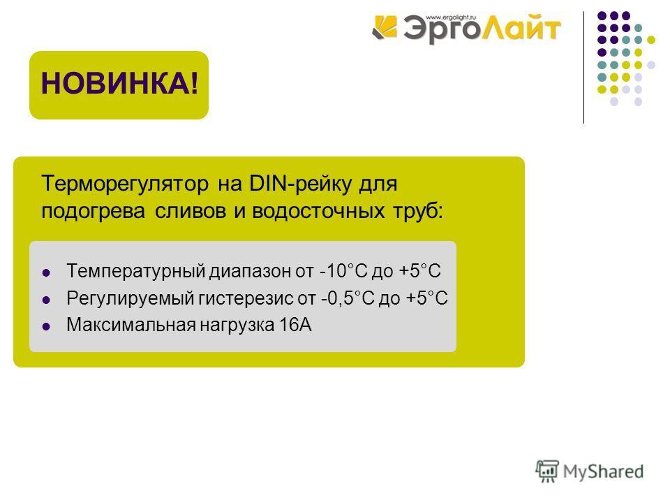 НОВИНКА! Терморегулятор на DIN-рейку для подогрева сливов и водосточных труб: Температурный диапазон от -10°С до +5°С Регулируемый гистерезис от -0,5°С до +5°С Максимальная нагрузка 16А