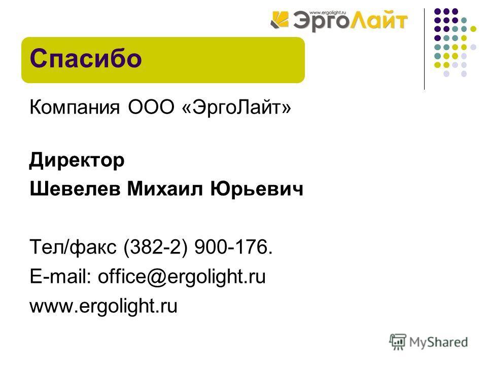 Спасибо Компания ООО «ЭргоЛайт» Директор Шевелев Михаил Юрьевич Тел/факс (382-2) 900-176. E-mail: office@ergolight.ru www.ergolight.ru