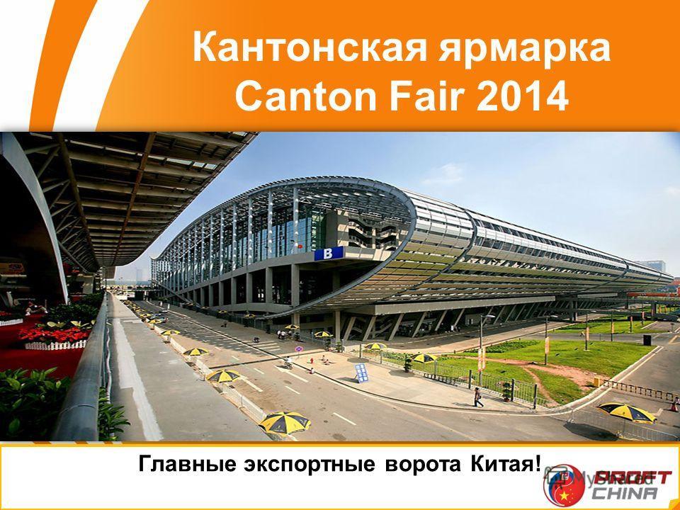 Кантонская ярмарка Сanton Fair 2014 Главные экспортные ворота Китая!