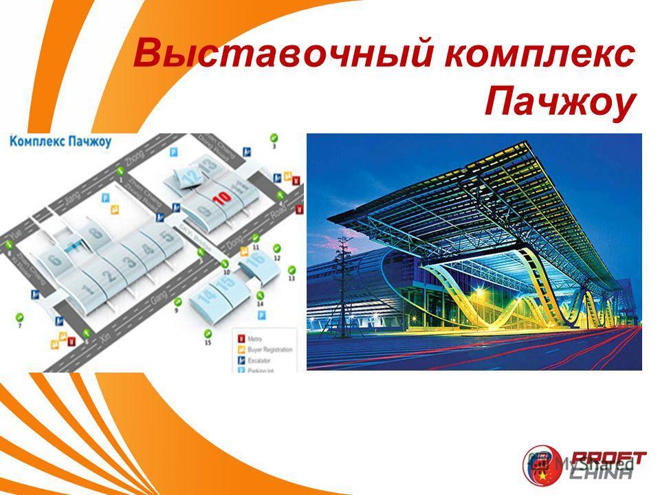 G Выставочный комплекс Пачжоу