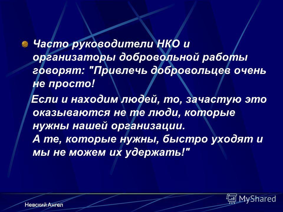 Невский Ангел Часто руководители НКО и организаторы добровольной работы говорят: