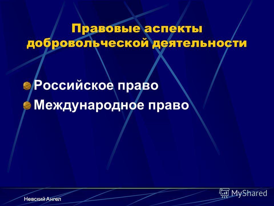 Невский Ангел Правовые аспекты добровольческой деятельности Российское право Международное право