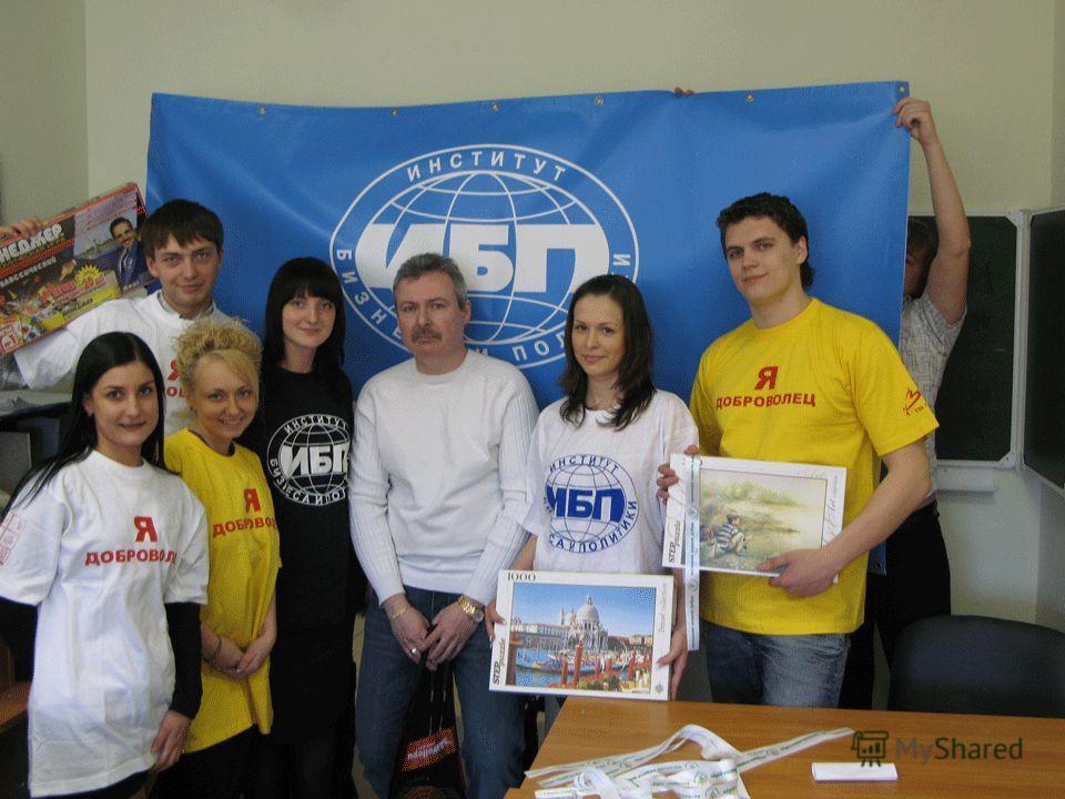 Невский Ангел Успехов Вам в привлечении добровольцев и организации их работы для решения социальных проблем!