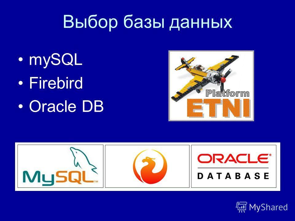 Выбор базы данных mySQL Firebird Oracle DB