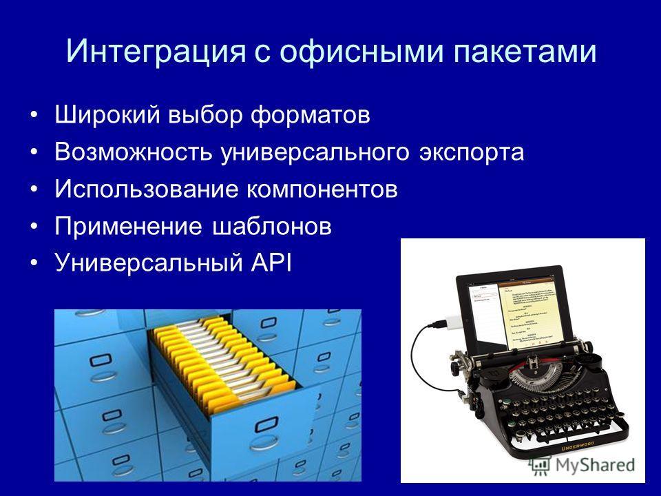 Интеграция с офисными пакетами Широкий выбор форматов Возможность универсального экспорта Использование компонентов Применение шаблонов Универсальный API