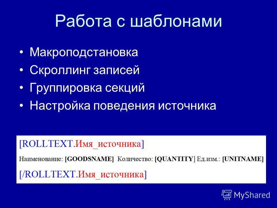 Работа с шаблонами Макроподстановка Скроллинг записей Группировка секций Настройка поведения источника