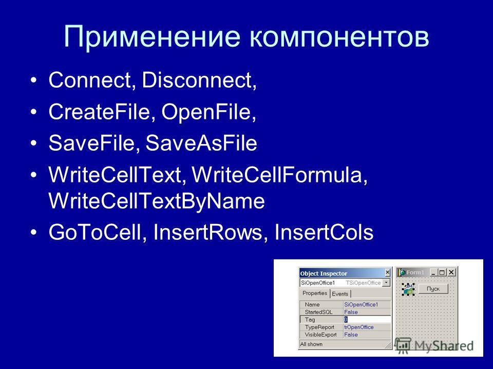 Применение компонентов Connect, Disconnect, CreateFile, OpenFile, SaveFile, SaveAsFile WriteCellText, WriteCellFormula, WriteCellTextByName GoToCell, InsertRows, InsertCols