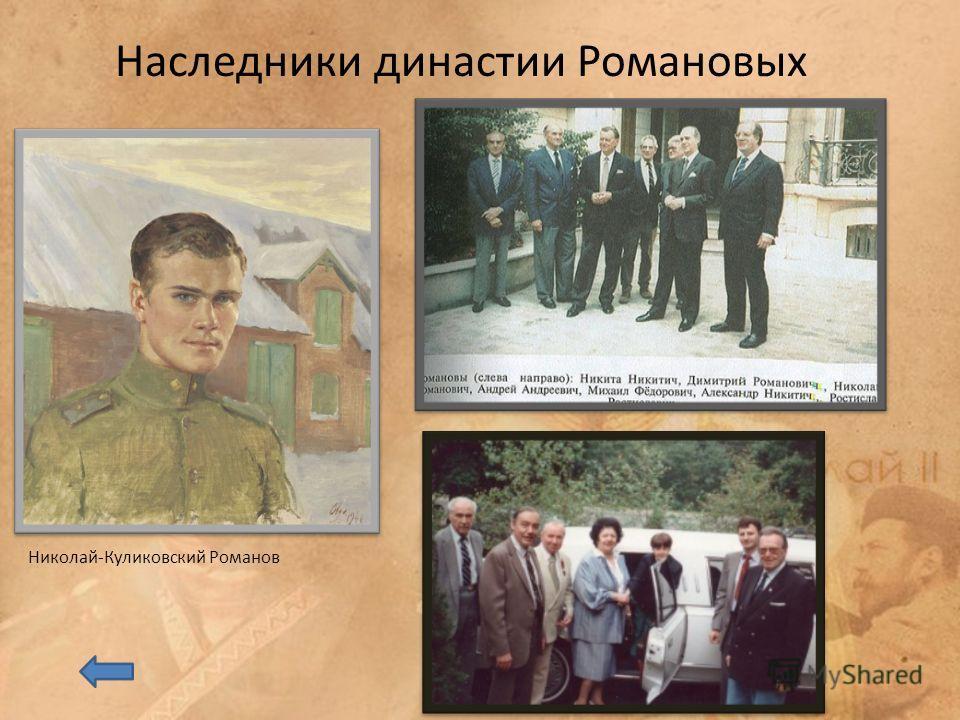 Наследники династии Романовых Николай-Куликовский Романов