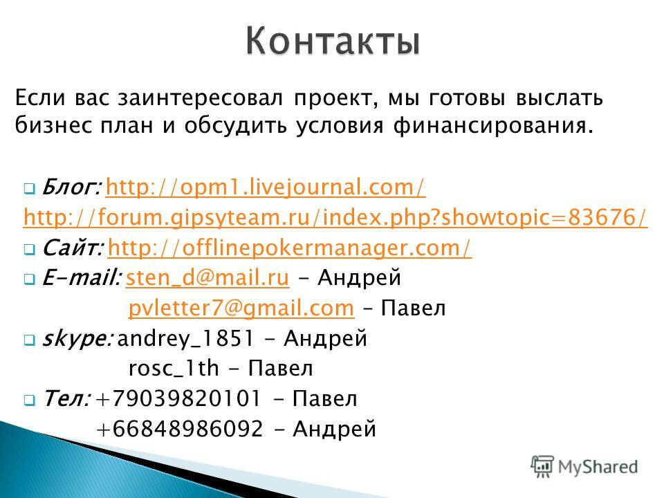 Если вас заинтересовал проект, мы готовы выслать бизнес план и обсудить условия финансирования. Блог: http://opm1.livejournal.com/http://opm1.livejournal.com/ http://forum.gipsyteam.ru/index.php?showtopic=83676/ Сайт: http://offlinepokermanager.com/h