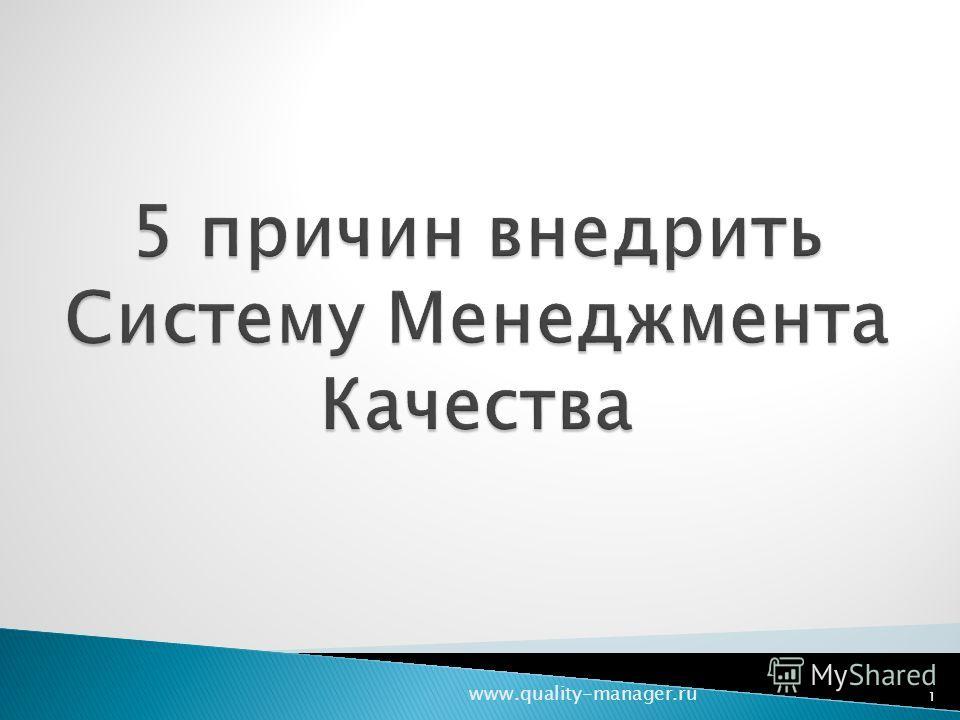 www.quality-manager.ru 1