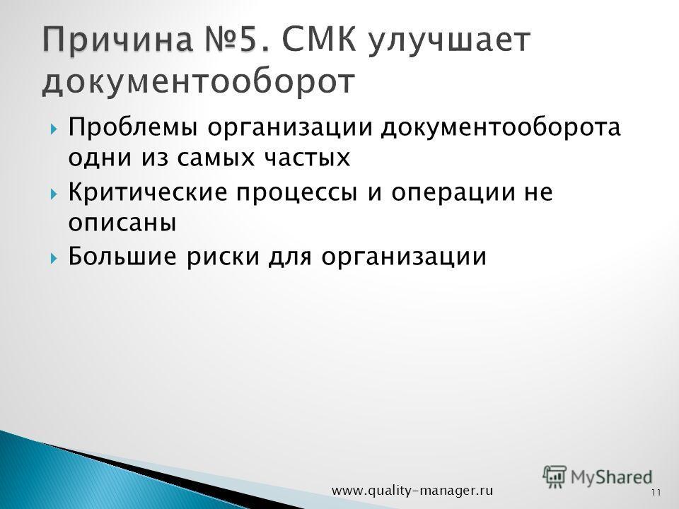 Проблемы организации документооборота одни из самых частых Критические процессы и операции не описаны Большие риски для организации www.quality-manager.ru 11