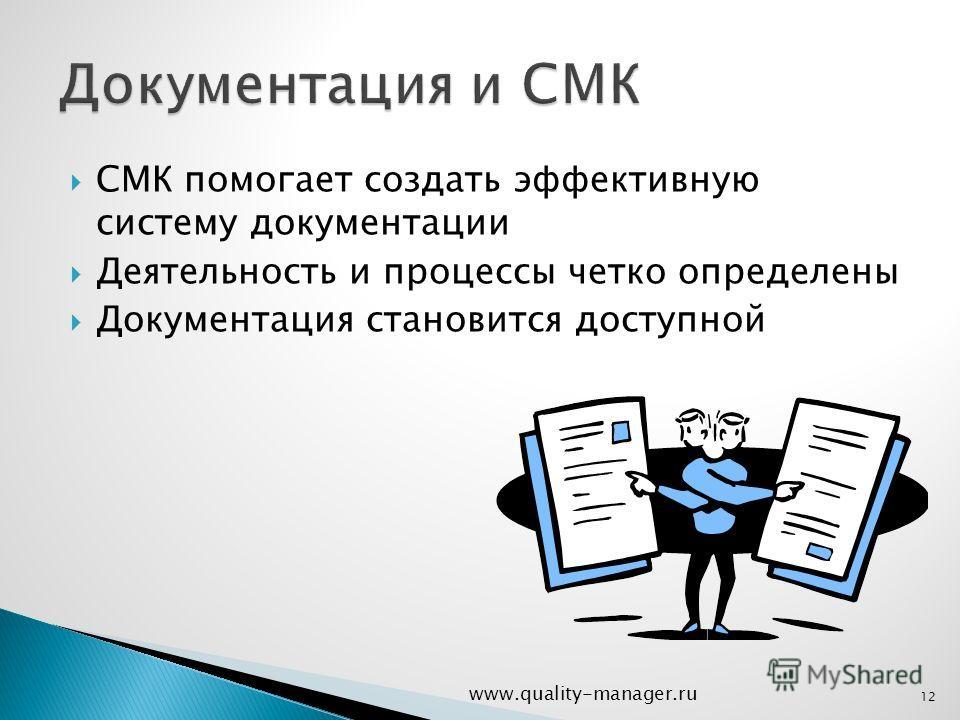 СМК помогает создать эффективную систему документации Деятельность и процессы четко определены Документация становится доступной www.quality-manager.ru 12