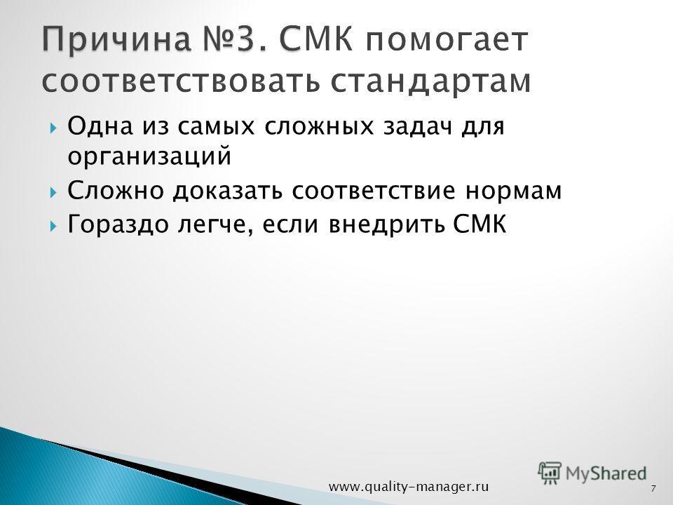 Одна из самых сложных задач для организаций Сложно доказать соответствие нормам Гораздо легче, если внедрить СМК www.quality-manager.ru 7