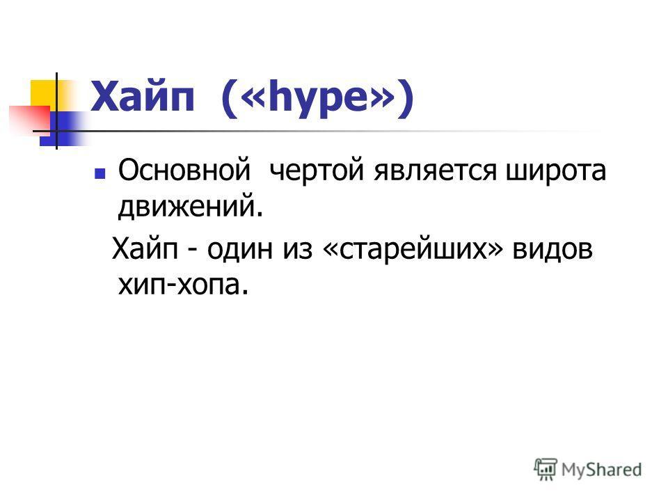 Хайп («hype») Основной чертой является широта движений. Хайп - один из «старейших» видов хип-хопа.