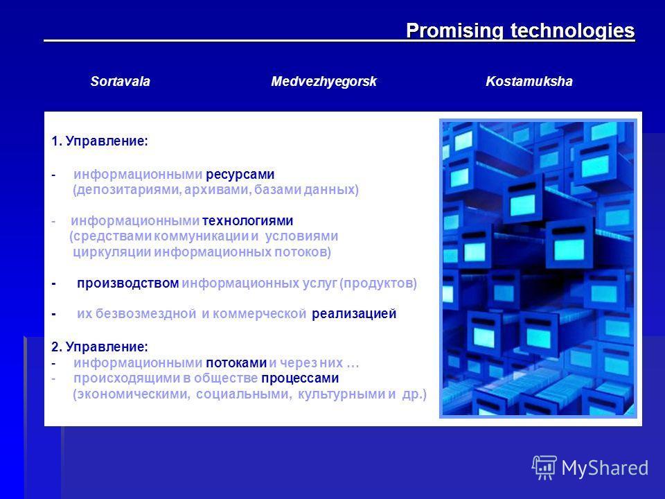 Promising technologies Promising technologies 1. Управление: - информационными ресурсами (депозитариями, архивами, базами данных) -информационными технологиями (средствами коммуникации и условиями циркуляции информационных потоков) - производством ин