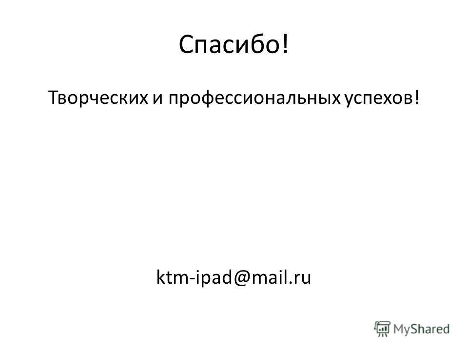 Спасибо! Творческих и профессиональных успехов! ktm-ipad@mail.ru