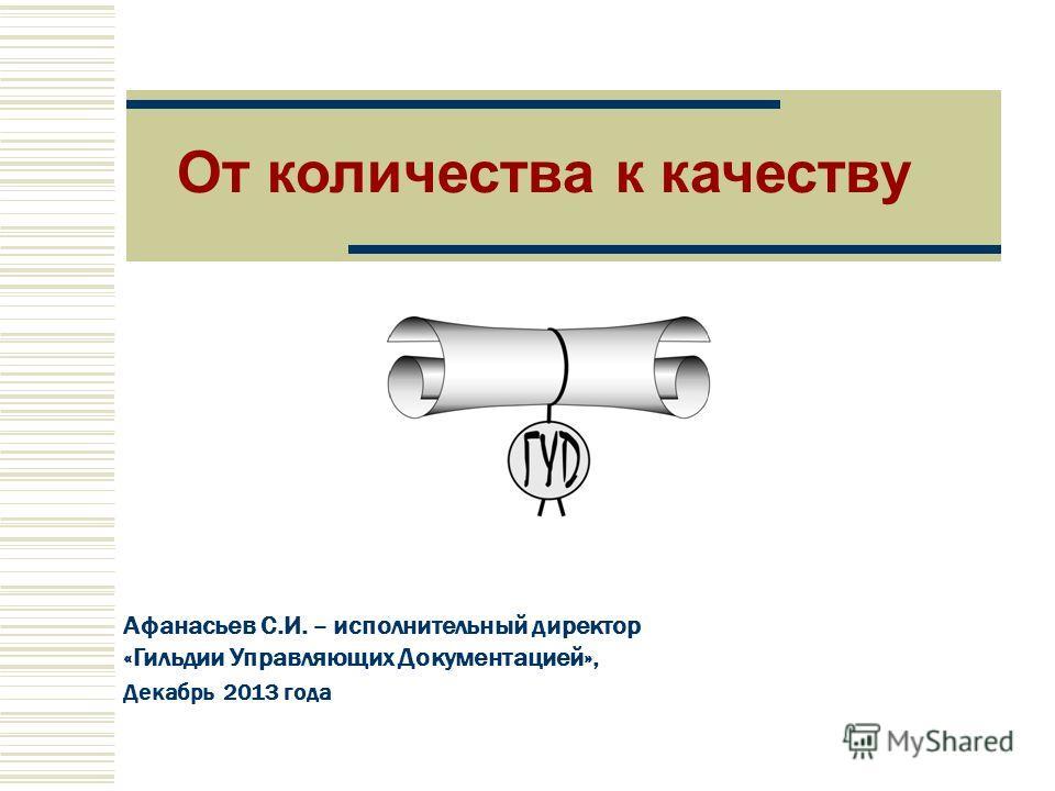 Афанасьев С.И. – исполнительный директор «Гильдии Управляющих Документацией», Декабрь 2013 года От количества к качеству