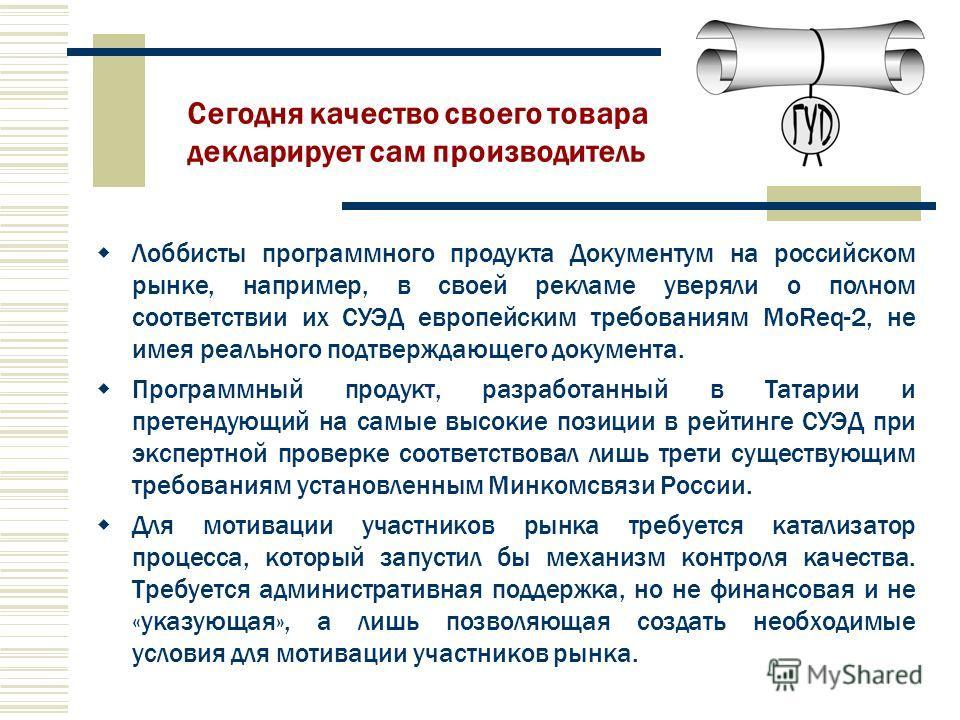Лоббисты программного продукта Документум на российском рынке, например, в своей рекламе уверяли о полном соответствии их СУЭД европейским требованиям MoReq-2, не имея реального подтверждающего документа. Программный продукт, разработанный в Татарии