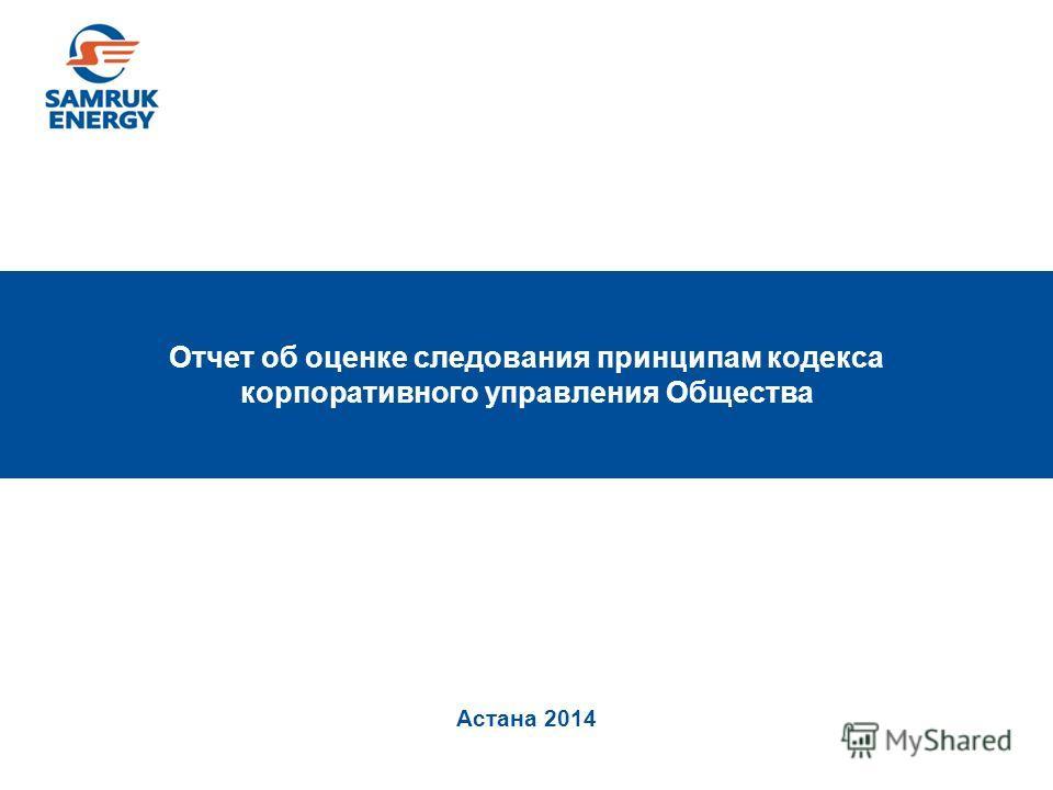 Астана 2014 Отчет об оценке следования принципам кодекса корпоративного управления Общества