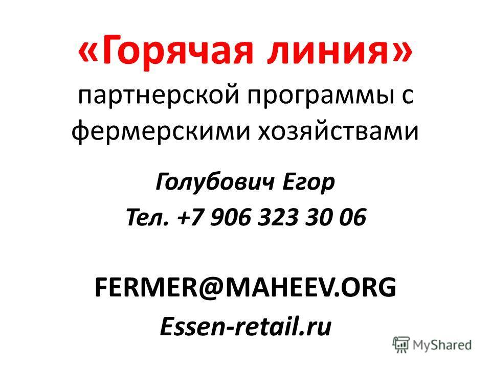 «Горячая линия» партнерской программы с фермерскими хозяйствами Голубович Егор Тел. +7 906 323 30 06 FERMER@MAHEEV.ORG Essen-retail.ru