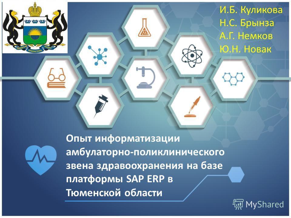 Опыт информатизации амбулаторно-поликлинического звена здравоохранения на базе платформы SAP ERP в Тюменской области И.Б. Куликова Н.С. Брынза А.Г. Немков Ю.Н. Новак