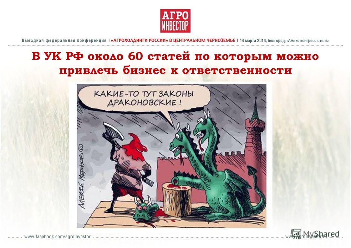 В УК РФ около 60 статей по которым можно привлечь бизнес к ответственности