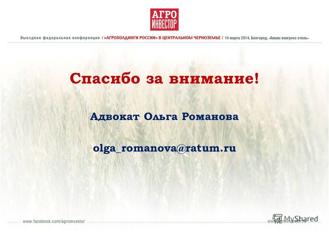Спасибо за внимание! Адвокат Ольга Романова olga_romanova@ratum.ru