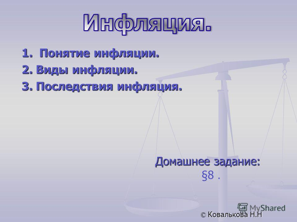 Домашнее задание: §8. © Ковалькова Н.Н 1. Понятие инфляции. 2. Виды инфляции. 3. Последствия инфляция.