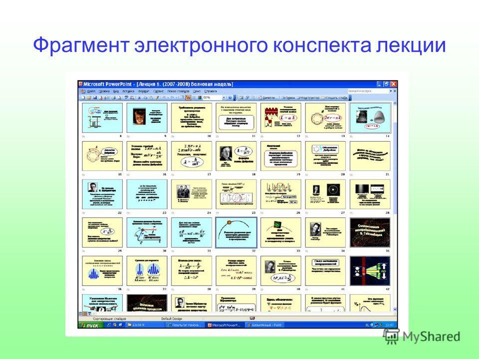 Фрагмент электронного конспекта лекции