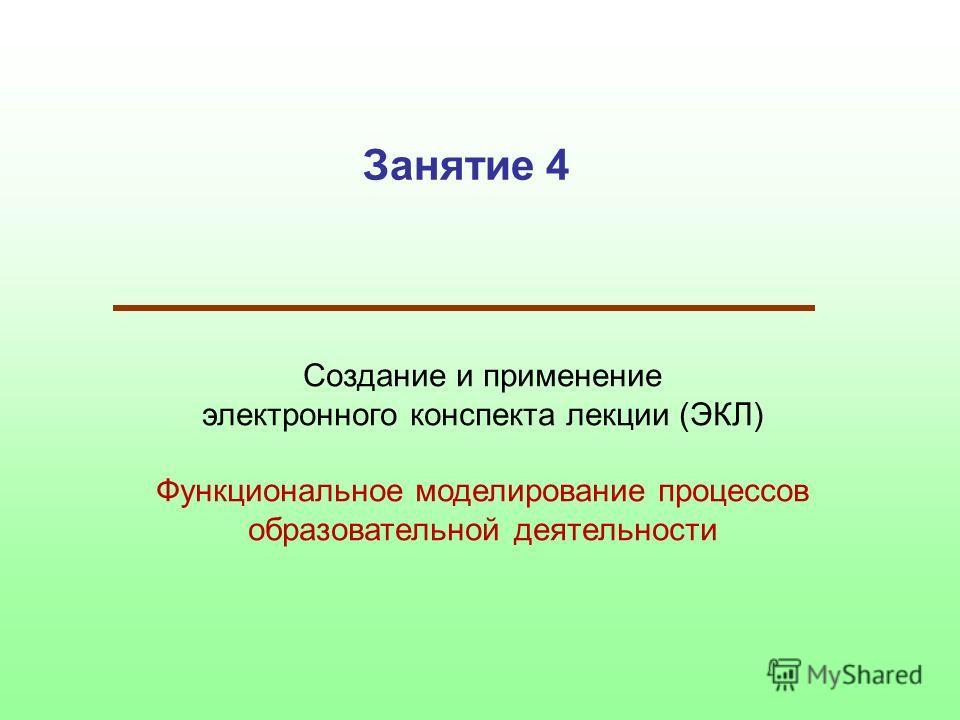 Занятие 4 Создание и применение электронного конспекта лекции (ЭКЛ) Функциональное моделирование процессов образовательной деятельности