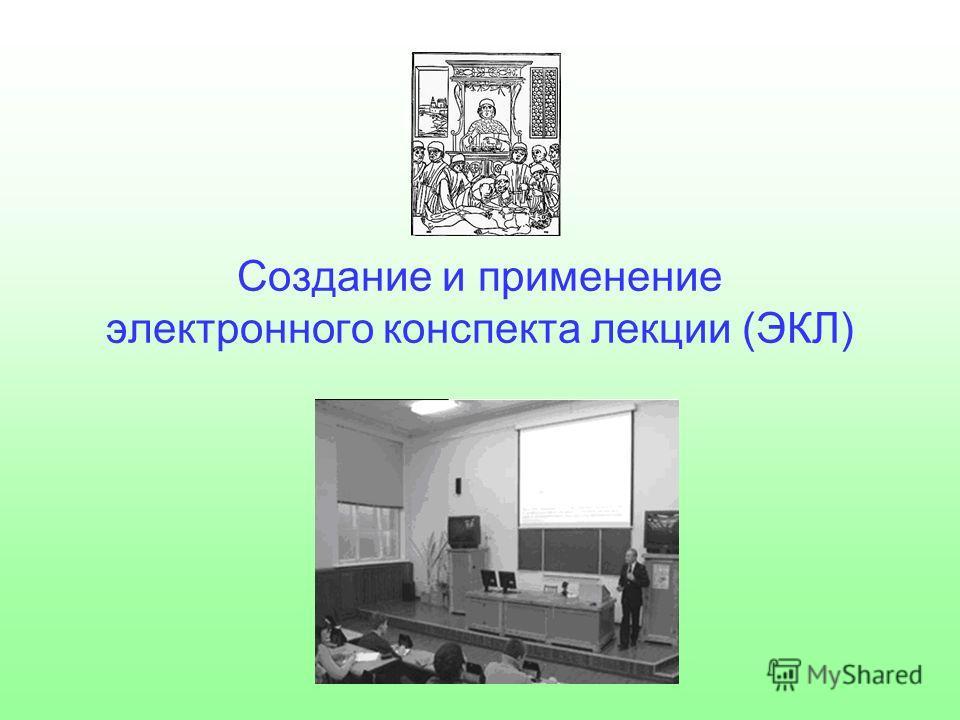 Создание и применение электронного конспекта лекции (ЭКЛ)