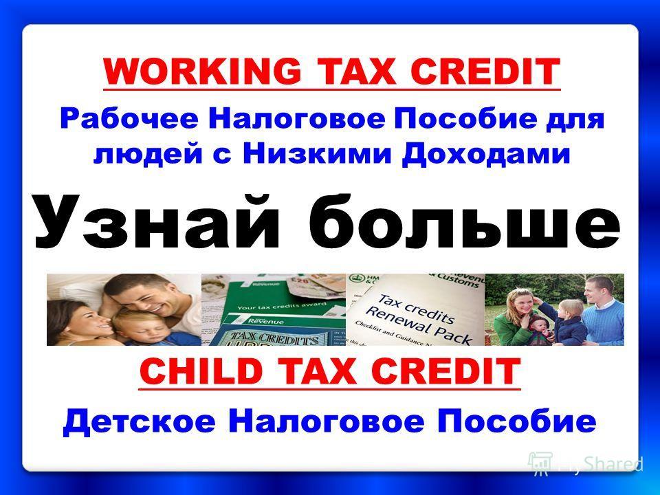WORKING TAX CREDIT Рабочее Налоговое Пособие для людей с Низкими Доходами CHILD TAX CREDIT Детское Налоговое Пособие Узнай больше
