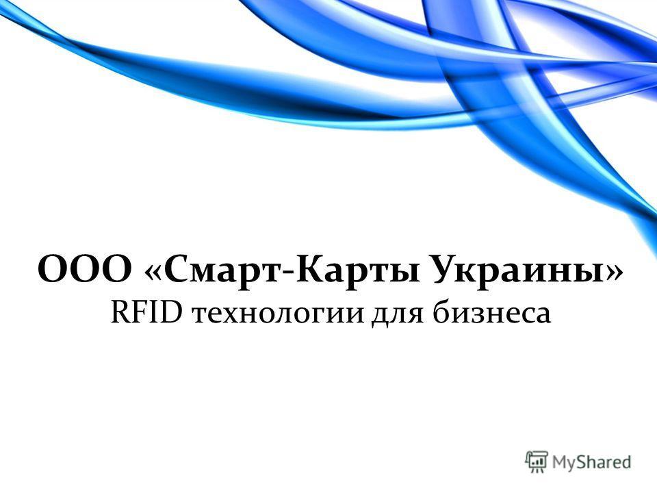 ООО «Смарт-Карты Украины» RFID технологии для бизнеса