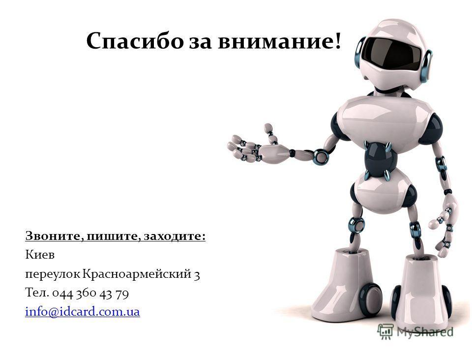Спасибо за внимание! Звоните, пишите, заходите: Киев переулок Красноармейский 3 Тел. 044 360 43 79 info@idcard.com.ua