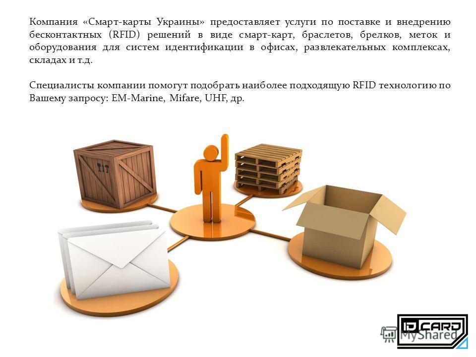 Мы Компания «Смарт-карты Украины» предоставляет услуги по поставке и внедрению бесконтактных (RFID) решений в виде смарт-карт, браслетов, брелков, меток и оборудования для систем идентификации в офисах, развлекательных комплексах, складах и т.д. Спец