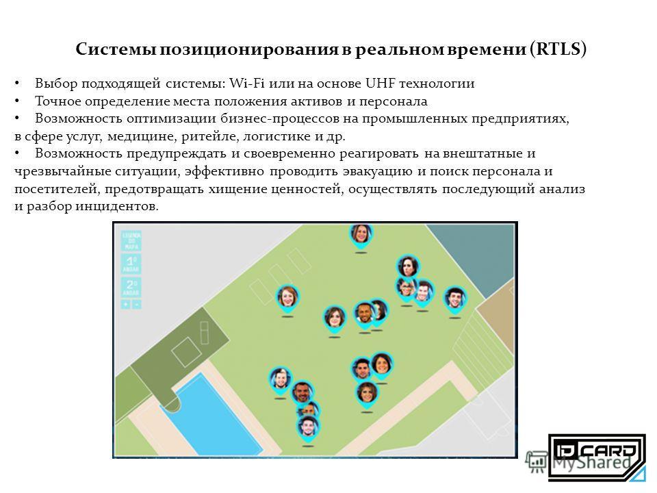 Системы позиционирования в реальном времени (RTLS) Выбор подходящей системы: Wi-Fi или на основе UHF технологии Точное определение места положения активов и персонала Возможность оптимизации бизнес-процессов на промышленных предприятиях, в сфере услу