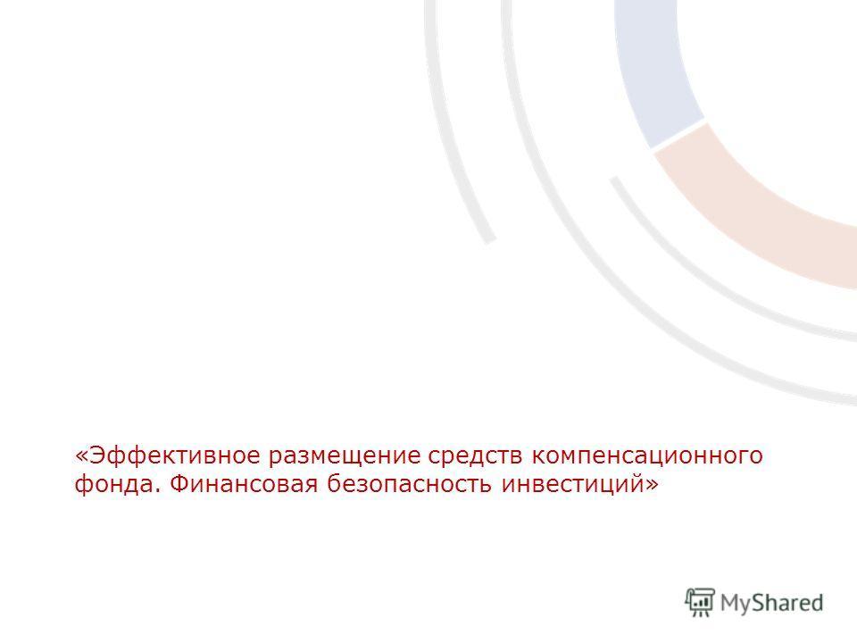 «Эффективное размещение средств компенсационного фонда. Финансовая безопасность инвестиций»