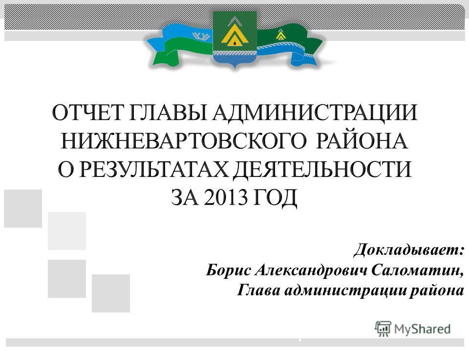 1 Докладывает: Борис Александрович Саломатин, Глава администрации района