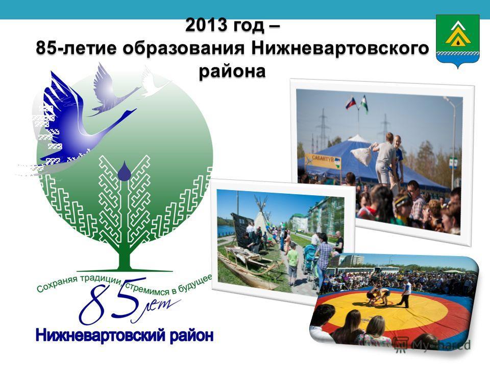 2013 год – 85-летие образования Нижневартовского района