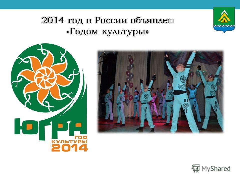 2014 год в России объявлен «Годом культуры»