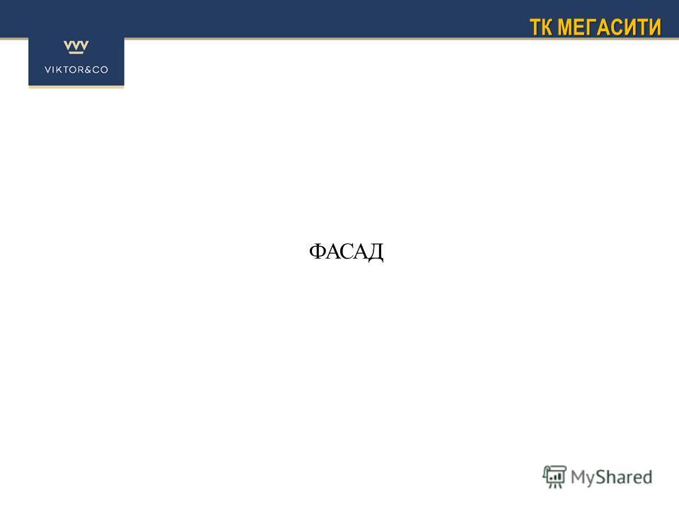МЕСТО 31, 32, 33, 34, 35, 36, 37, 38, 39, 40 баннеры лайтбоксы навигационные панели ФАСАД