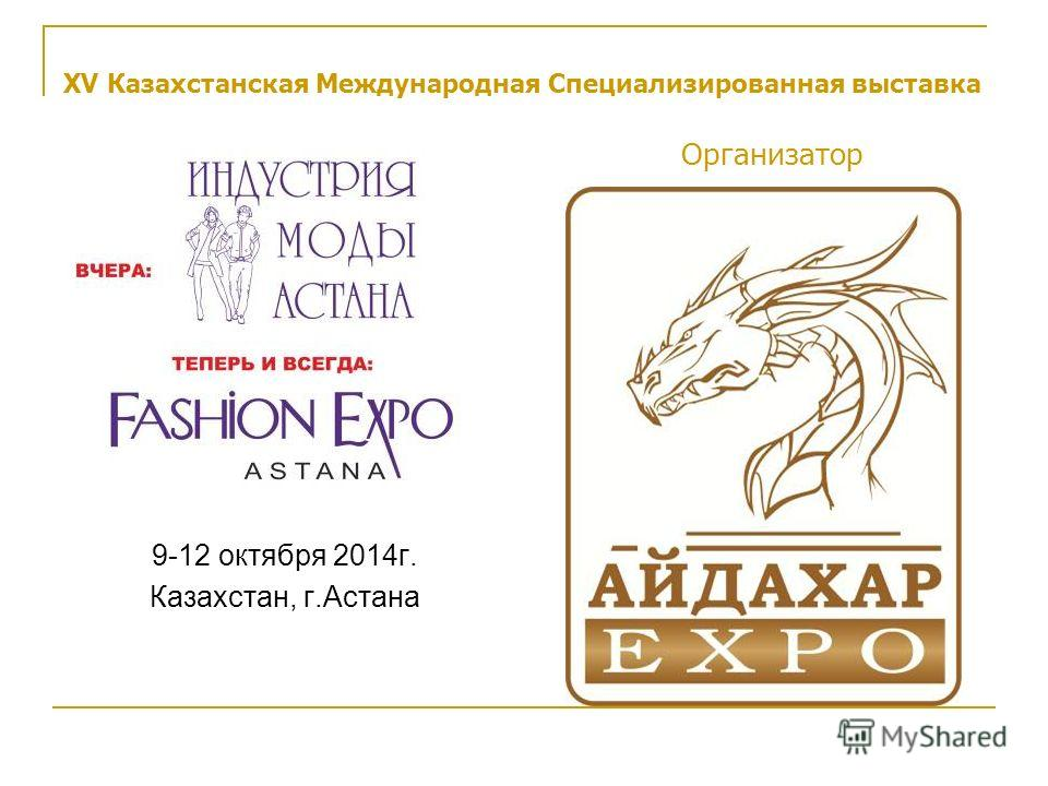 XV Казахстанская Международная Специализированная выставка Организатор 9-12 октября 2014г. Казахстан, г.Астана
