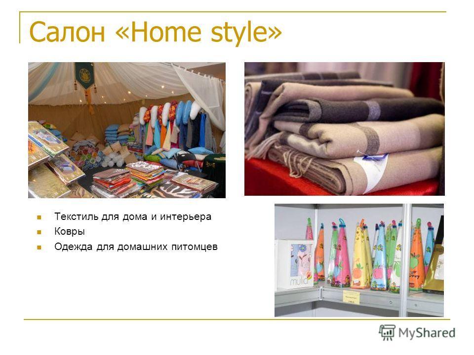 Салон «Home style» Текстиль для дома и интерьера Ковры Одежда для домашних питомцев