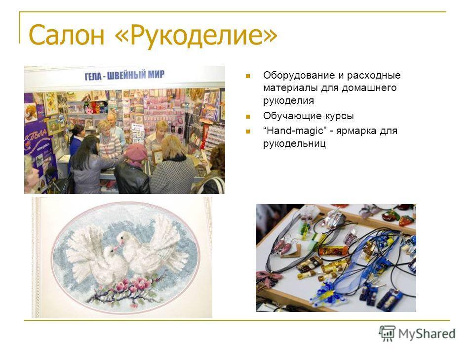 Салон «Рукоделие» Оборудование и расходные материалы для домашнего рукоделия Обучающие курсы Hand-magic - ярмарка для рукодельниц