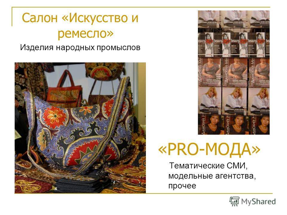 «PRO-МОДА» Тематические СМИ, модельные агентства, прочее Салон «Искусство и ремесло» Изделия народных промыслов