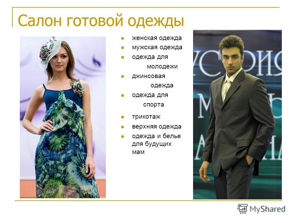 Салон готовой одежды женская одежда мужская одежда одежда для молодежи джинсовая одежда одежда для спорта трикотаж верхняя одежда одежда и белье для будущих мам